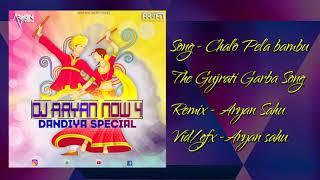 Chalo Pela BamboO REMIX-DJ ARYAN SAHU  2K19  || Gujarati Dandiya Raas Garba // DJ ARYAN SAHU