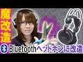 أغنية 魔改造!!有線ヘッドホンをBluetoothヘッドホンに改造する方法紹介【DIY/自作】