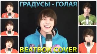 Смотреть клип Андрей Леницкий - Голая / Cover - На Гр. Градусы