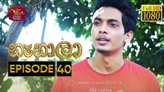 Nenala - නෑනාලා | Episode 40 - (2020-12-14) | Rupavahini Teledrama @Sri Lanka Rupavahini Thumbnail
