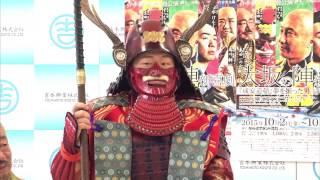 「大坂の陣新喜劇~『成安道頓』夢を掘った男~」開催記者会見