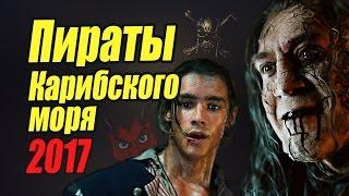 """Мефисто смотрит трейлер фильма """"Пираты Карибского моря: Мертвецы не рассказывают сказки"""" 2017"""