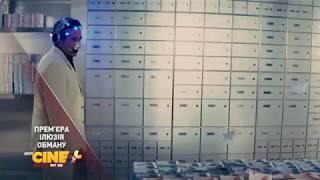 """Дивись захоплюючий фільм """" Ілюзія обману"""" 31 грудня  о 17:50 на  каналі СINE+ HIT"""