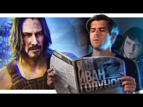 Иван Голунов освобожден // Мэддисон прощен // E3 2019 провален