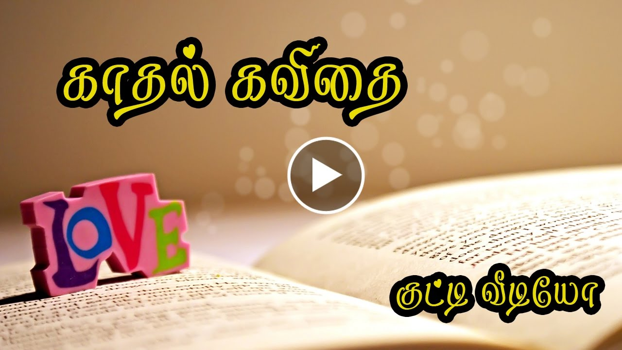 Kaadhal Kavithai In Tamil Love Quotes In Tamil Whatsapp Video