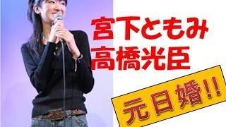 宮下ともみさんと高橋光臣と2014年1月1日に婚姻届を提出されたそうで...