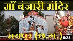 माँ बंजारी मंदिर रायपुर || Maa Banjari Tempal Raipur Chhattisgarh