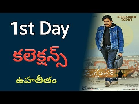 Pawan Kalyan Agnathavasi 1st Day Collection