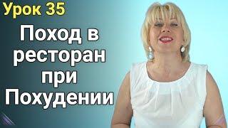 Поход в ресторан при Похудении. ЕЛЕНА СТЕПАНОВА. ( Урок 35 )