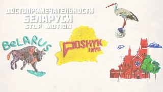 poshyk info Достопримечательности Беларуси (stop motion)(, 2015-07-01T21:15:46.000Z)