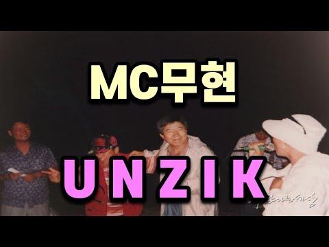 MC무현 - Unzik (원곡 4minute - muzik)