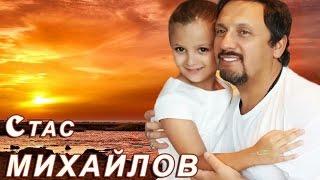 Стас Михайлов -  Посланница Небес (Fan Video 2017)