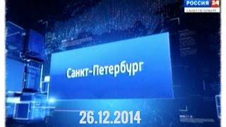 Новости Петербурга 26.12.2014