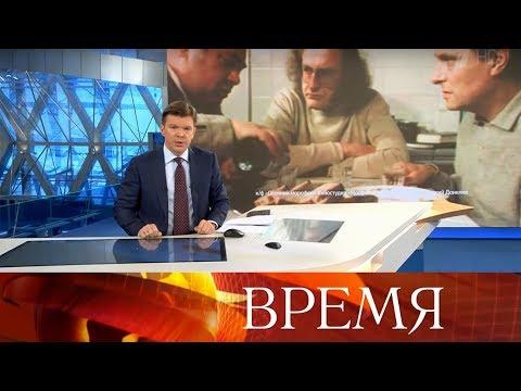 """Выпуск программы """"Время"""" в 21:00 от 17.10.2019"""