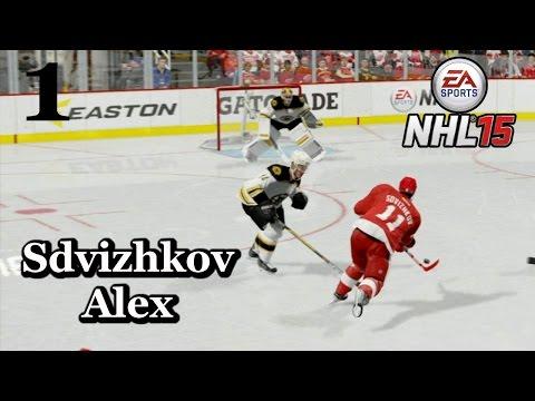 NHL 15 Карьера игрока #1 Алекс Сдвижков