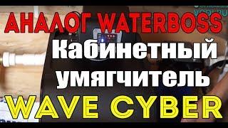 Аналог Waterboss - Кабинетный умягчитель Wave Cyber
