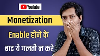 Youtube Channel ka Monetization Enable hone ke baad Ye kaam apne channel pe na kare.