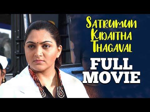 Satrumun Kidaitha Thagaval Tamil Full Movie | Kushboo | K.S.Ravikumar