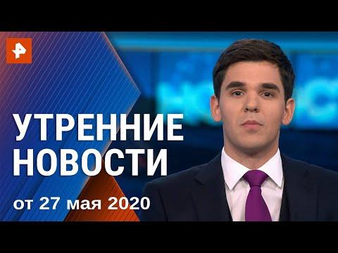 Утренние новости РЕН ТВ с Романом Бабенковым . Выпуск от 27.05.2020