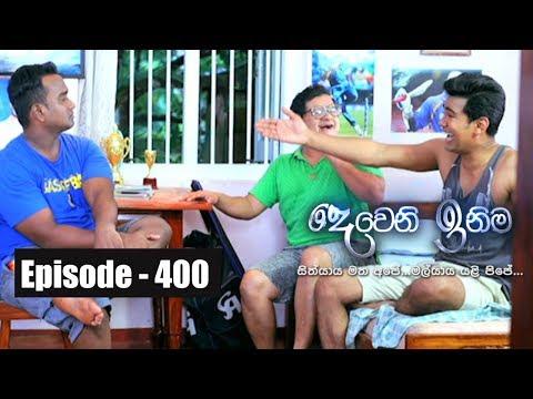 Deweni Inima  Episode 400 17th August 2018