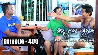 Deweni Inima | Episode 400 17th August 2018