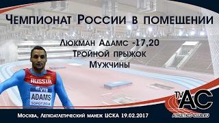 Russian Indoor Championships. Triple jump. Lyukman Adams - 17.20 WL