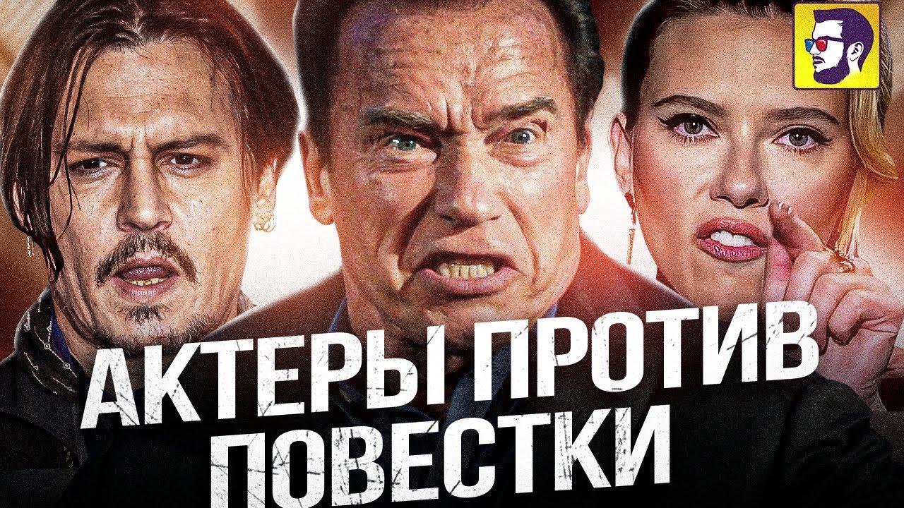 Актёры против повестки