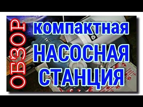 ОБЗОР МИНИ НАСОСНОЙ СТАНЦИИ ПОВЫШЕНИЯ ДАВЛЕНИЯ | с механическим реле