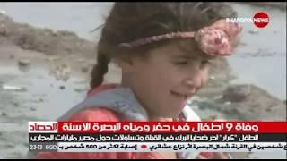 وفاة 9 اطفال في حفر ومياه البصرة الاسنة .. للشرقية نيوز حسن صباح
