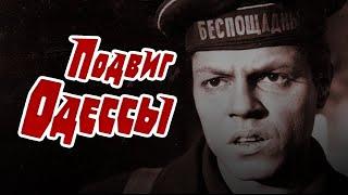 Подвиг Одессы (1985) военная драма