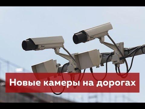 Новые камеры на дорогах