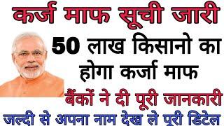 किसान कर्ज माफी 50 लाख किसानों का माफ// ₹300000 तक माफ// सूची जारी// बैंकों ने दी पूरी जानकारी देखें