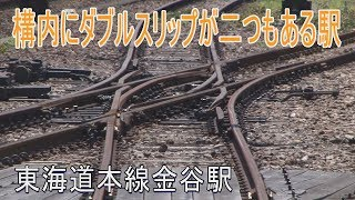 【駅に行ってきた】東海道本線金谷駅はダブルスリップが2つもある駅