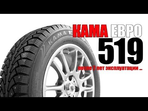 КАМА ЕВРО 519 видео
