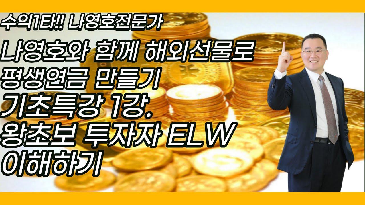 Download ELW로 평생연금 만들기. 기초특강 1강. 왕초보 투자자 ELW 이해하기