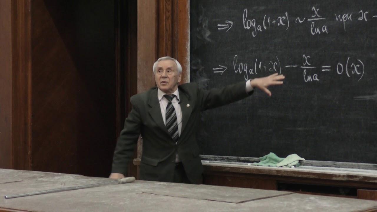 Бутузов В. Ф. - Математический анализ - Производные функций