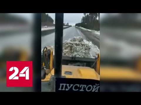 Засыпавшего снегом дорожную камеру тракториста ищет ГИБДД - Россия 24