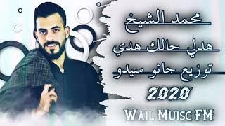طز بالشنب الي مايقدرنا كامله  الفنان محمد الشيخ 2020