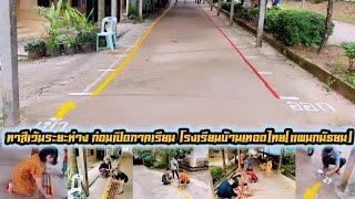 บรรยากาศคณะครูช่วยกันทาสีทางเดิน เว้นระยะห่าง ก่อนเปิดภาคเรียน โรงเรียนบ้านเทอดไทย(แผนกมัธยม)