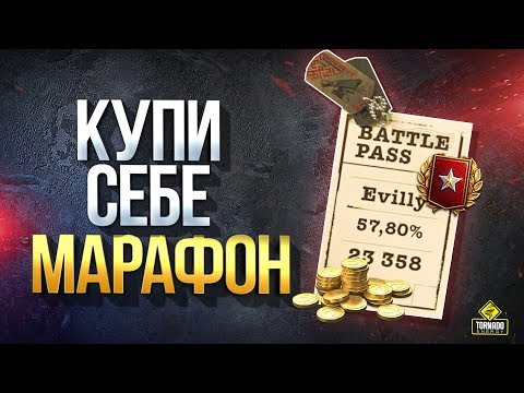 Купи Себе Марафон - WoT Battle Pass 2020