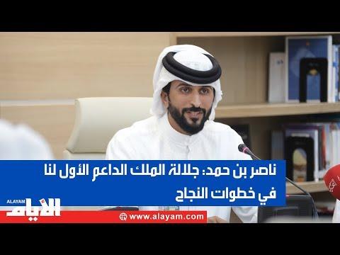 ناصر بن حمد: جلالة الملك الداعم الا?ول لنا في خطوات النجاح  - نشر قبل 1 ساعة