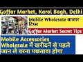 Gaffar Market of the secret Tips  !!  Mobile accessories खरीदने से पहले जान ले वरना पछताना होगा  !!