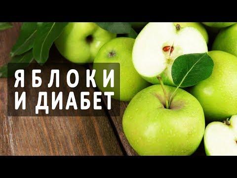 Яблоки при сахарном диабете 2 типа: можно ли диабетику