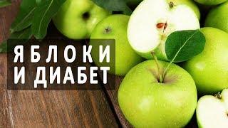 Яблоки и сахарный диабет. Можно ли кушать яблоки диабетикам?