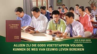 Christelijke film 'Wie is mijn Heer' Clip 5 - Alleen zij die Gods voetstappen volgen, kunnen de weg van eeuwig leven bereiken