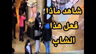 رد فعل شاب مسلم حينما تم التحرش بفتاة مسلمة