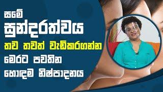 සමේ සුන්දරත්වය තව තවත් වැඩිකරගන්න මෙරට පවතින හොඳම නිෂ්පාදනය| Piyum Vila | 21 - 09 - 2021 | SiyathaTV Thumbnail