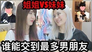 Gambar cover 姐妹PK大作战:谁能在一天内交到最多男朋友?