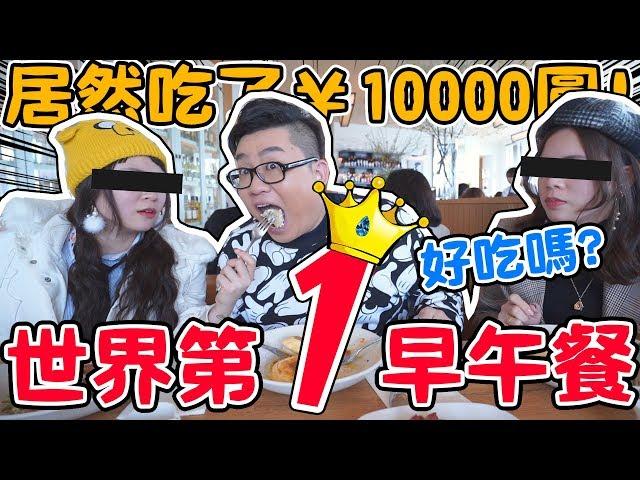 【可氏好吃嗎】世界第一的早午餐 三個人竟然點了一萬日圓!他的價格對得起餐點的質量嗎?可可酒精 FEAT.JOEMAN