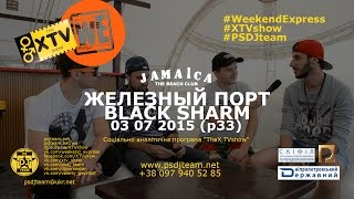 PSDJteam TV ZPort Jamaica BlackSharm 26 06 2105